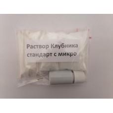 РАСТВОР КЛУБНИКА СТАНДАРТ